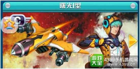 歡樂飛機大戰新手戰機推薦