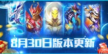 新增精灵朱雀《赛尔号超级英雄》8.30新版更新