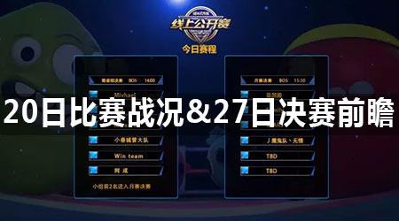 《球球大作战》线上公开赛8月20日比赛赛况 明日角逐月赛冠军