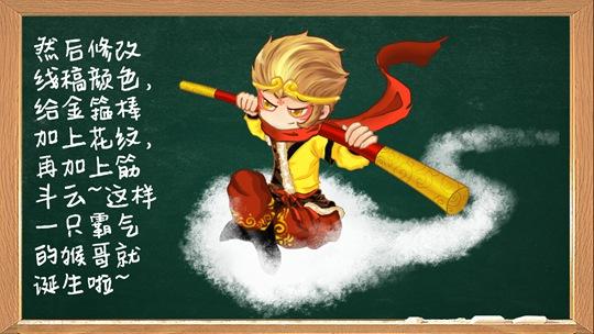 造梦西游4绘画大讲堂第六期-4399妖王图片