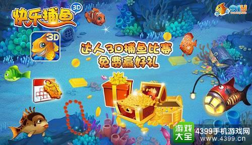 快乐捕鱼3D