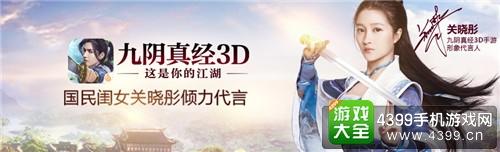 九阴真经3D宣传图