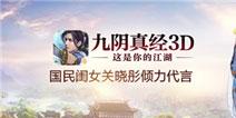 《九阴真经3D》9月4日安卓二测 大世界锋芒毕露