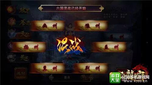 六龙争霸3D游戏
