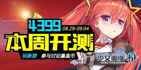 【本周开测】:少女咖啡枪、装甲联盟
