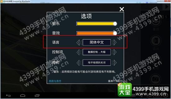红牛特技飞行锦标赛2怎么调中文
