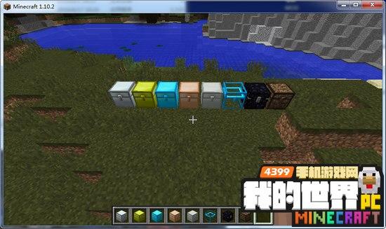 我的世界1.10.2更多箱子MOD下载