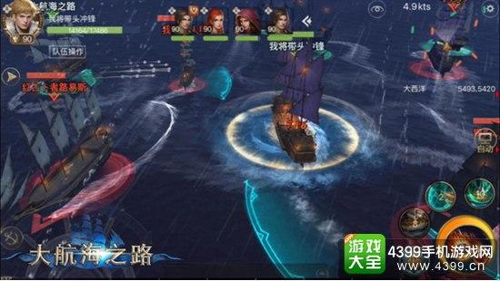 大航海之路热血海战