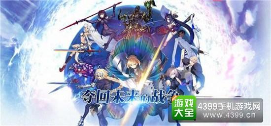 Fate/Grand Order国服
