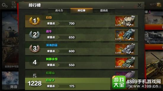 陆战雄狮PVP玩法
