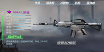 生死狙击手游M4A1-荣耀解析评测