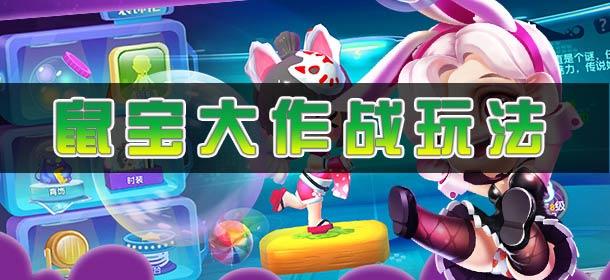 泡泡联盟鼠宝争夺战怎么玩? 鼠宝大作战玩法攻略