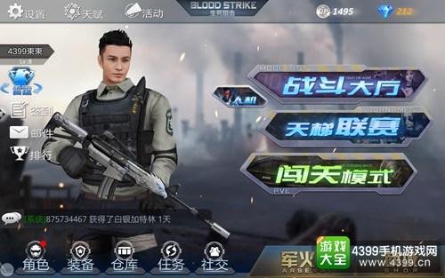 生死狙击手机版