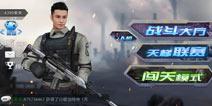 生死狙击手游首测能不能充值 游戏中怎么充值