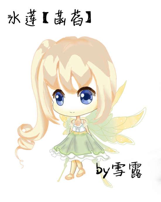 小花仙水莲花精灵菡萏---4399溪瓜