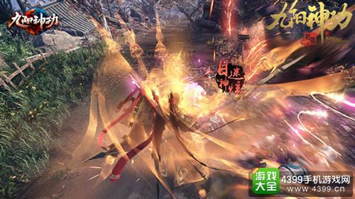 《九阳神功》端游战斗图