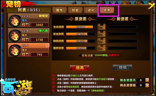 西游灭妖传V3.2版本更新公告