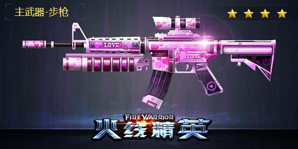火线精英M4榴弹-初恋