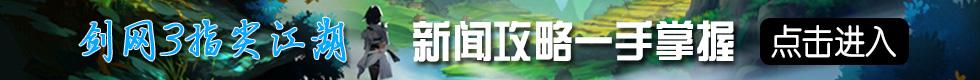 剑网3指尖江湖攻略