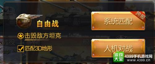 坦克射击游戏