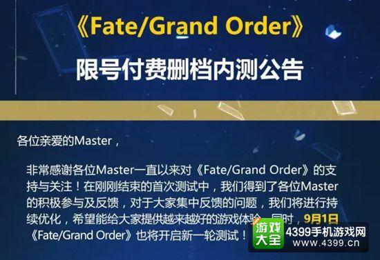 fate grand order国服测试