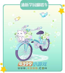 奥比岛清新学园脚踏车
