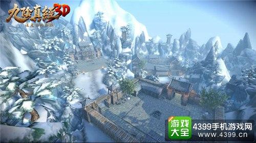 九阴真经3D雪山场景