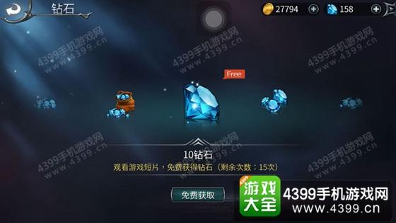 世界3魔物归来钻石