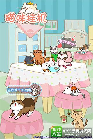 《猫咪挂机》登陆iOS