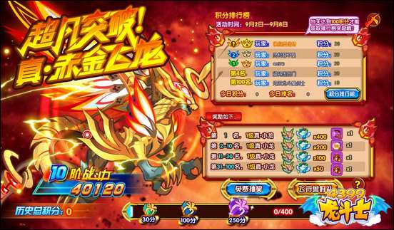 龙斗士9.2更新公告