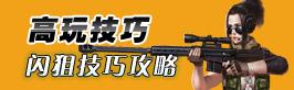 生死狙击手游生死狙击手机版狙击枪使用技巧 跟狙闪狙跳狙攻略