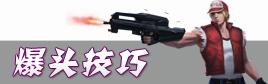 火线精英手机版步枪使用技巧 远程爆头技巧分享