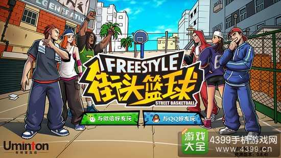 街头篮球手游二测9月8日开启