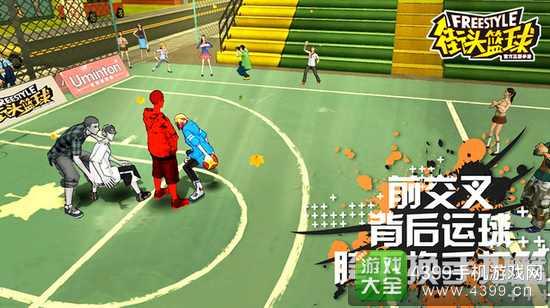 街头篮球手游9月8日二测登录4399游戏盒