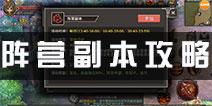 迷城物语阵营副本攻略 禁地通关技巧介绍
