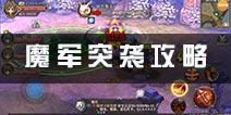 迷城物语魔军突袭攻略 整点BOSS玩法介绍