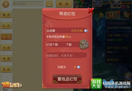 大唐仙妖劫红包
