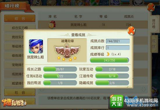 大唐仙妖劫成长全纪录