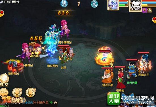 大唐仙妖劫战斗