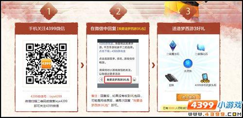 造梦西游3微信礼包活动 微信礼包领奖说明