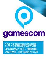 2016科隆游戏展