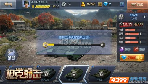 四三九九坦克射击 99A式全新换装荣耀出征