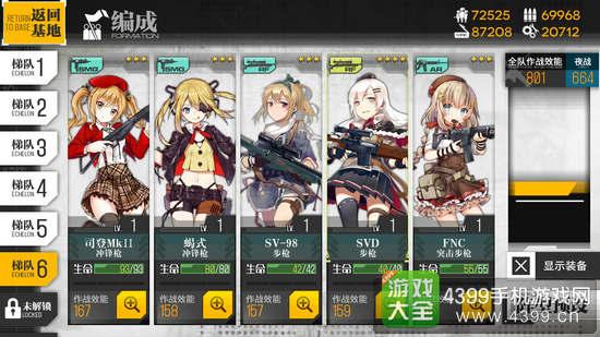 少女前線戰神隊
