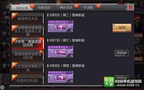 CF手游武器体验卡