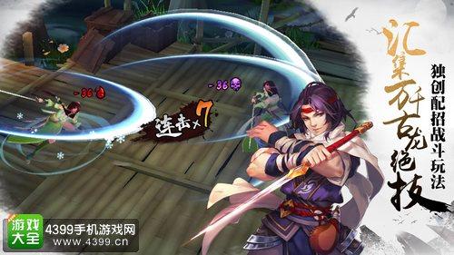 三少爷的剑手游攻略
