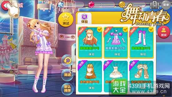 舞动青春9月9日11点首发在4399游戏盒开启