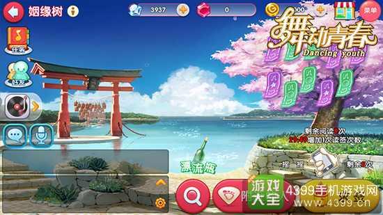 舞动清楚9月9日11点首发下载登陆4399游戏盒