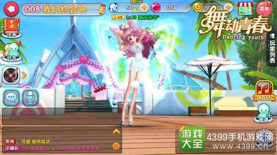 舞动青春9月9日11点首发登陆4399游戏盒