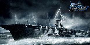 《暴风战舰》删档计费测试开启 海上战场再起波澜