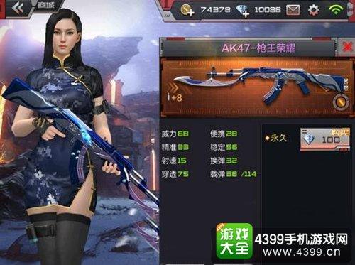 CF手游AK47-枪王荣耀